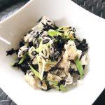夏の薬膳|ひじきと白木耳のナムル