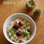 秋の薬膳|ナツメご飯
