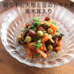 春の薬膳|切り干し大根と 豆のトマト煮 黒木耳入り
