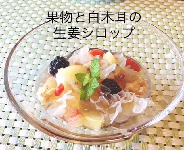 夏の薬膳|果物と白木耳の生姜シロップ